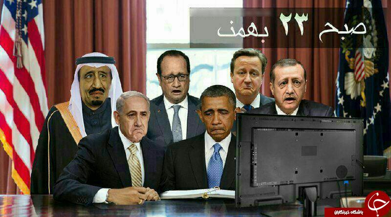 صبح روز 23بهمن بر دشمنان ایران چه گذشت؟ + عکس
