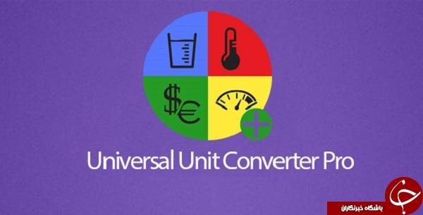 نرم افزار تبدیل واحد جهانی Universal Unit Converter +دانلود