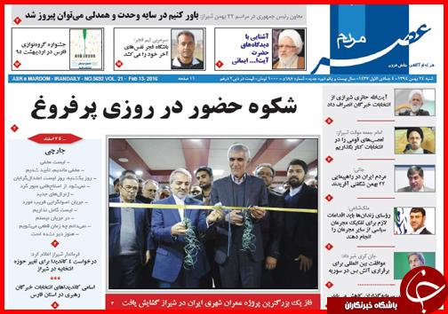 صفحه نخست روزنامه استانها  شنبه 24 بهمن ماه