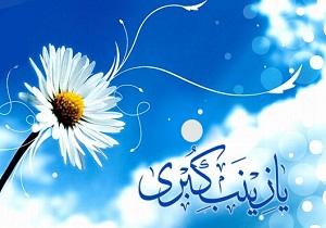 منتخب پیامکهای تبریک ولادت حضرت زینب(س) و روز پرستار