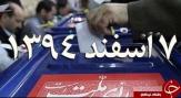 باشگاه خبرنگاران - تخصیص 100 جایگاه تبلیغاتی برای انتخابات در دزفول