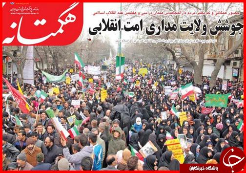 صفحه نخست روزنامه استانها 25 بهمن ماه
