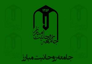 فهرست داوطلبان جامعه روحانیت مبارز برای انتخابات مجلس خبرگان منتشر شد