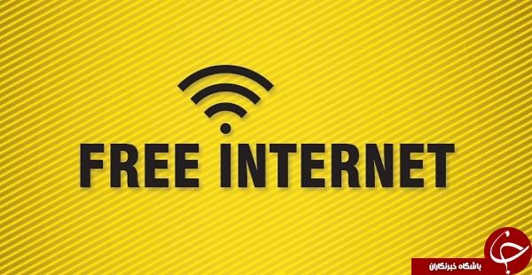 آخرین جزئیات دریافت اینترنت رایگان و بدون سانسور