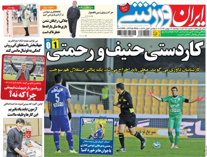 تصاویر نیم صفحه روزنامه های ورزشی 26 بهمن