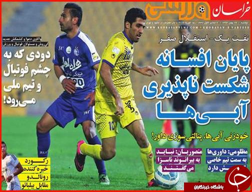 صفحه نخست روزنامه استانها دوشنبه 26 بهمن ماه