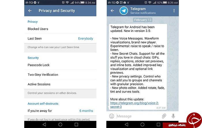 از تبلیغات مزاحم تلگرام خلاص شوید + آموزش