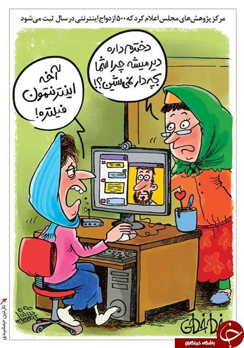 آسیب شناسی فضای مجازی و خانواده ها //// گزارش