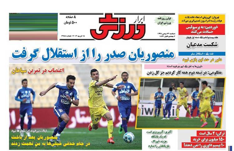 تصاویر نیم صفحه روزنامه های ورزشی 27 بهمن