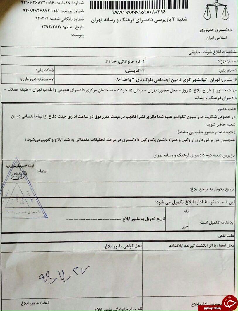خداداد به دادگاه فرا خوانده شد+سند