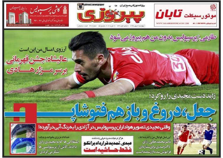 تصاویر نیم صفحه روزنامه های ورزشی 28 بهمن