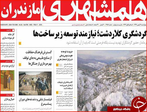 صفحه نخست روزنامه استانها چهارشنبه 28 بهمن ماه