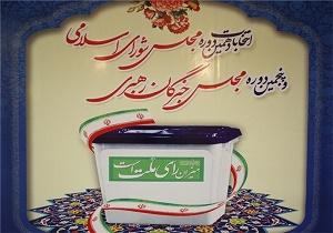 لیست انتخاباتی جبهه تدبیر و توسعه اعلام شد+ اسامی