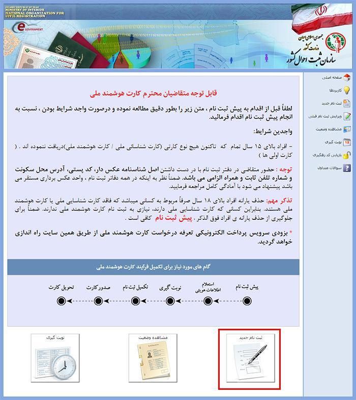 نحوه دریافت کارت ملی هوشمند (اینترنتی)+ آموزش
