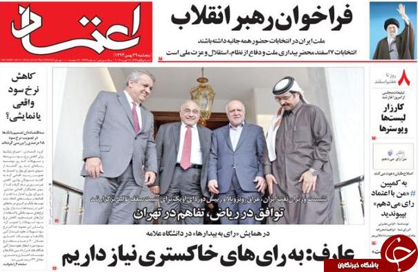 از توافق در ریاض، تفاهم در تهران تا بمب گذاری دولت قبل!!!