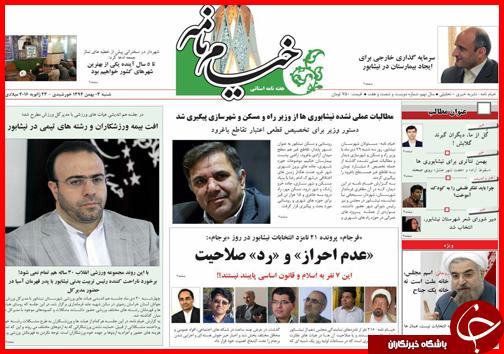 صفحه نخست روزنامه استانها 3 بهمن ماه