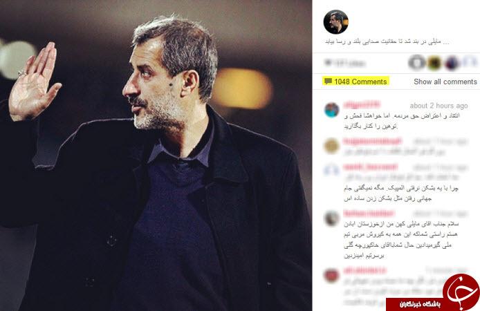 خشم کاربران دامن صفحه جعلی مایلی کهن را گرفت +عکس