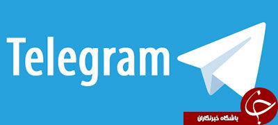 اکانت تلگرام خود را از حالت Report Spam خارج کنید + آموزش