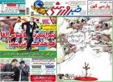روزنامه های ورزشی چهارم بهمن ماه 94