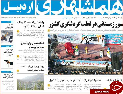 صفحه نخست روزنامه استانها 4 بهمن ماه