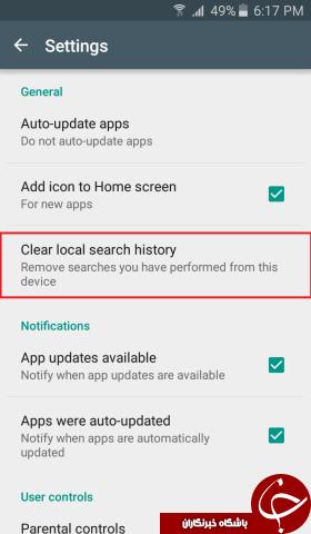 حذف تاریخچه جستجوی Google Play در اندروید