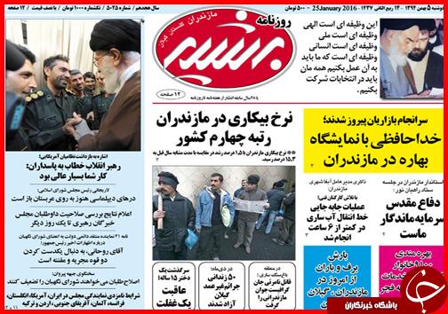 صفحه نخست روزنامه استانها 5 بهمن ماه