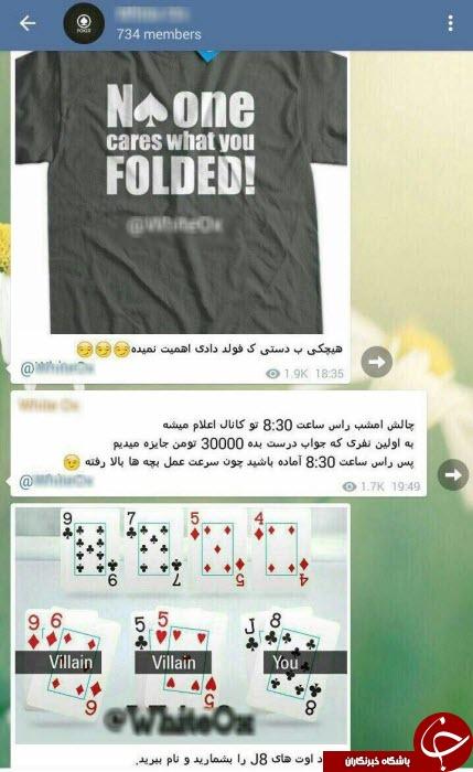 تبلیغ بی پرده و آموزش قمار در تلگرام و اینستاگرام!+ تصاویر