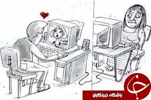 Love مجازی یا لاف مجازی؟