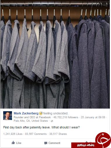 چرا موسس فیس بوک همیشه خاکستری می پوشد؟