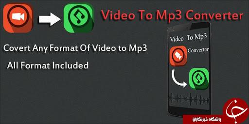 نرم افزار تبدیل فیلم به موسیقی Video to mp3 برای آندروید