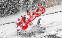 مدارس کدام مناطق امروز 10 بهمن تعطیل است؟