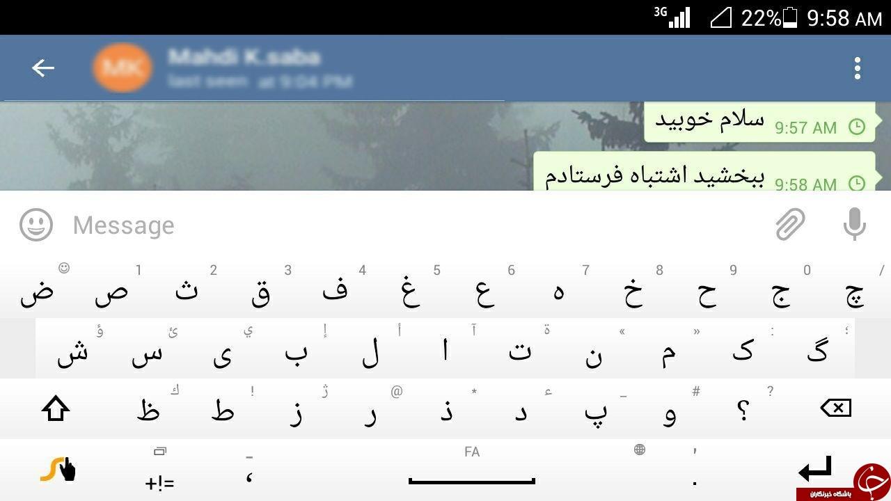 لغو پیام ارسال شده در تلگرام+ ترفند