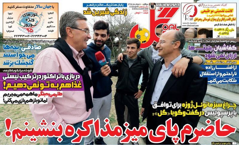 تصاویر نیم صفحه روزنامه های ورزشی 10 اسفند