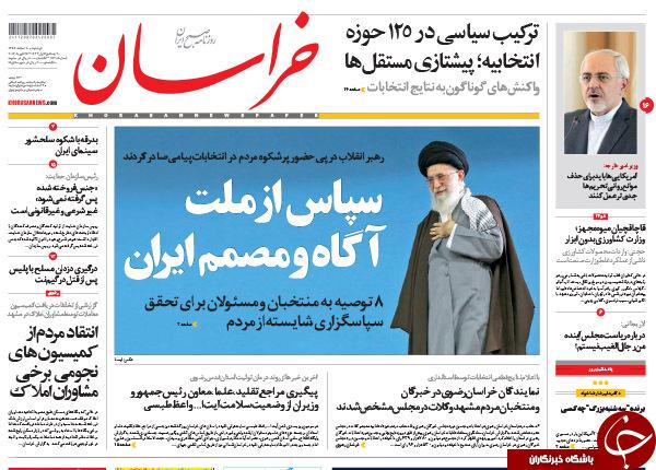 از چهره امیدوار تهران تا توهین یک اصلاح طلب به شهرستانی ها!!!