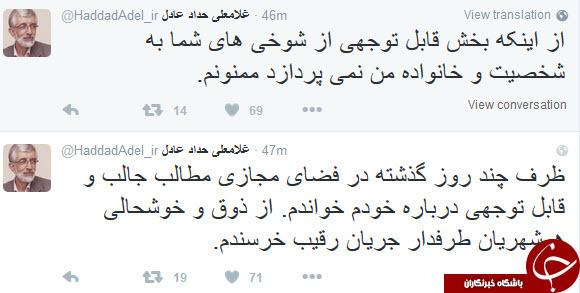 توئیت حداد عادل پس از قطعی شدن نتایج آراء انتخابات + عکس