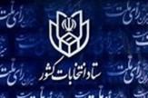 باشگاه خبرنگاران - ستاد انتخابات، اسامی منتخبان استان خوزستان برای مجلس خبرگان را اعلام کرد