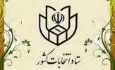 باشگاه خبرنگاران - نتایج قطعی شمارش آرای انتخابات در حوزه اصفهان اعلام شد