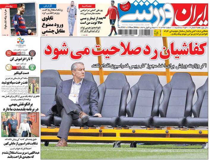 تصاویر نیم صفحه روزنامه های ورزشی 11 اسفند