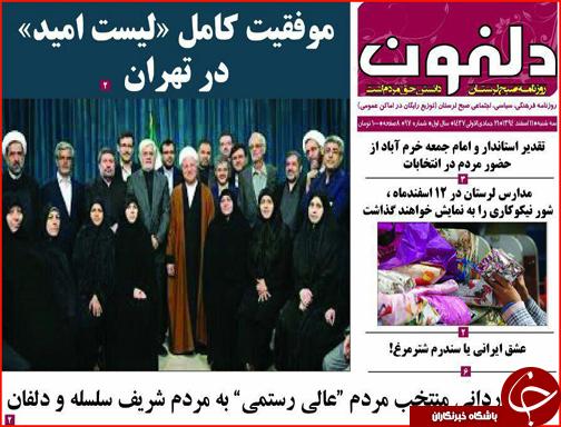 صفحه نخست روزنامه استانها سه شنبه 11 اسفند ماه