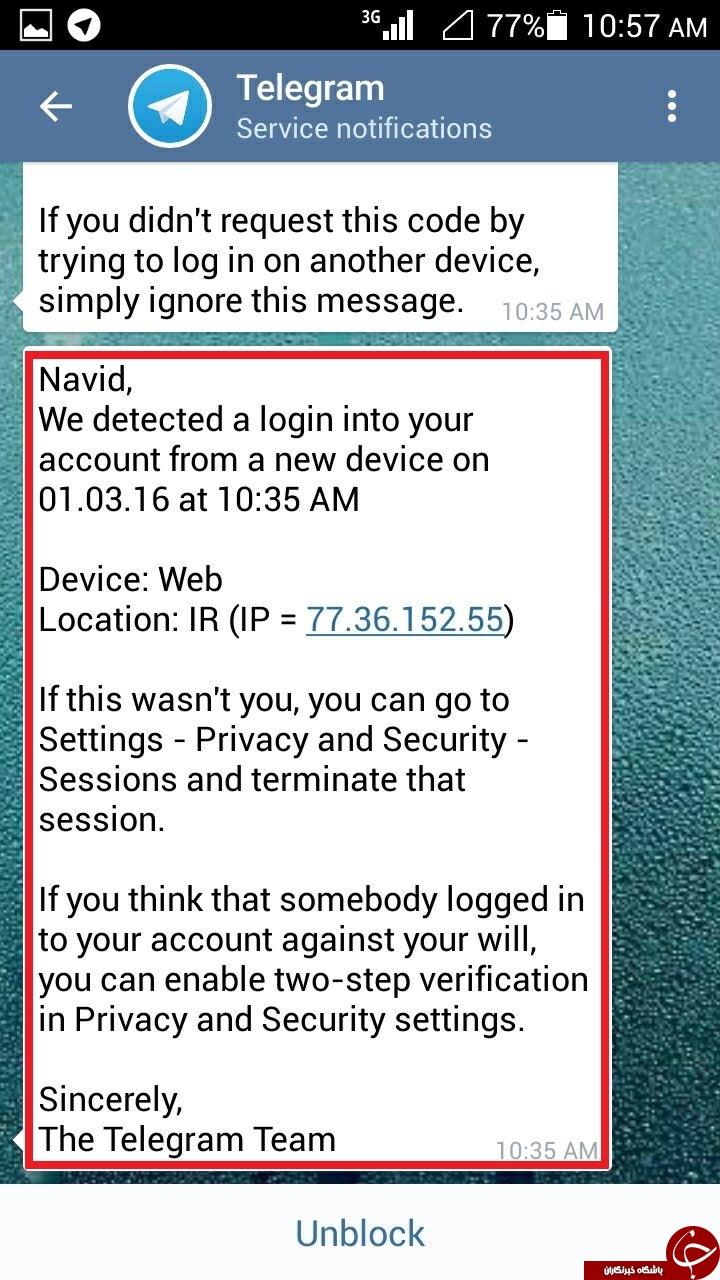 اگر فکر می کنید تلگرامتان هک شده این ترفند را از دست ندهید/////