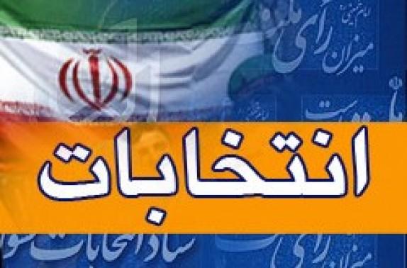 باشگاه خبرنگاران - نتایج قطعی انتخابات مجلس دهم در تهران + اسامی