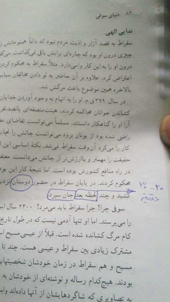 خودکشی دختر دانشآموز پس از خواندن کتاب فلسفی + عکس