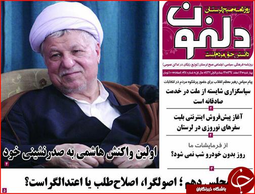 صفحه نخست روزنامه استانها چهارشنبه  12 اسفندماه