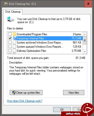 از کند شدن رایانهی خود جلوگیری کنید + آموزش