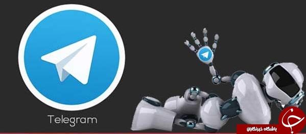 ربات های تلگرامی که شما را همه فن حریف می کند + آموزش