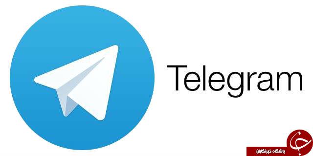 اگر رمز دوم تلگرام را فراموش کرده اید کلیک کنید + آموزش