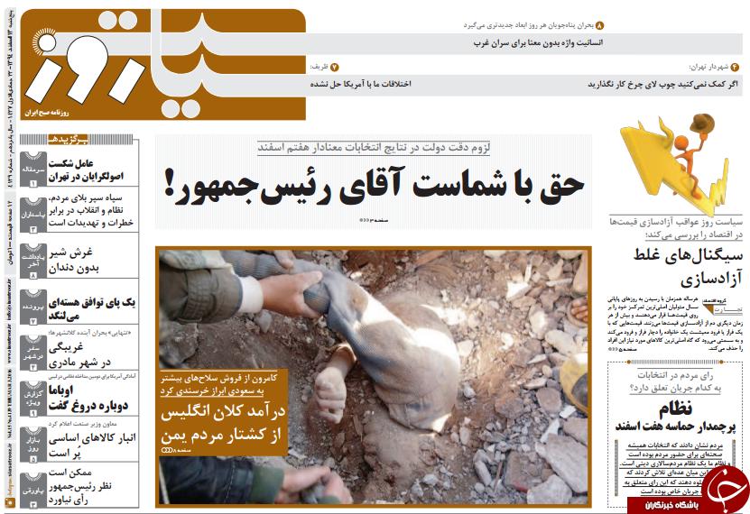 روزنامه دیواری نوجوان سالم عکس/ صفحه نخست روزنامه های سیاسی اجتماعی 18 فروردین