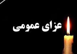 تعطیلی مدارس و ادارات مشهد شنبه 15 اسفند 94 / 3 روز عزای عمومی
