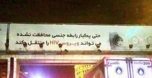تابلوهای ایدزی که جنسی خوانده شدند/ گلایه وزیر از تابلوهایی که پایین کشیده شدند