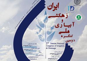 4233555 660 دومین کنگره ملی آبیاری و زهکشی ایران
